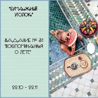 """+++Тематическое задание № 31 """"Воспоминания о лете"""" до 22/11"""
