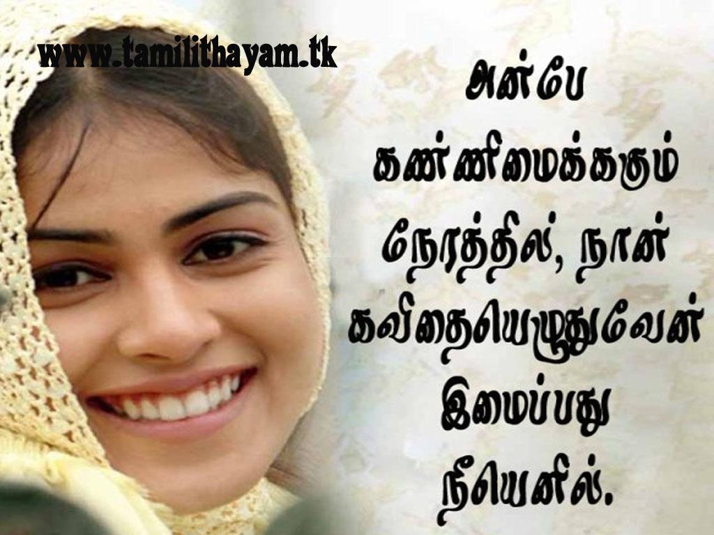 ashok tamil love kavithaigal