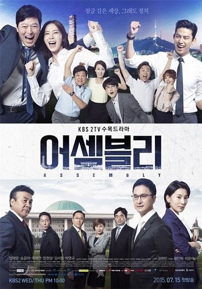 Assembly Korean Drama WIki