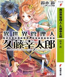 [Novel] 異世界管理人・久藤幸太郎 (Isekai Kanrinin, Kudo Kotaro) zip rar Comic dl torrent raw manga raw
