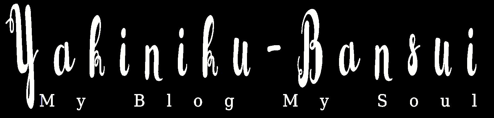 yakiniku-bansui.com