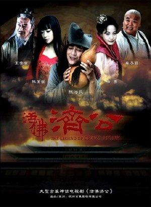 La Hán Tái Thế (2010) - THVL1 Lồng Tiếng - (42/42)