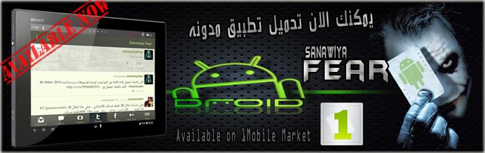 الان يمكنك تحميل تطبيق مدونه sanawiyafear من على متجر 1mobile