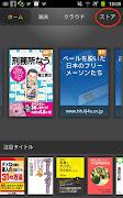 iOS版だと一旦アプリを離れないと、Kindleストアに行くことはできません。