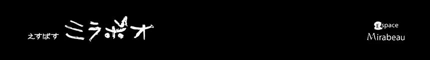 えすぱす ミラボオ