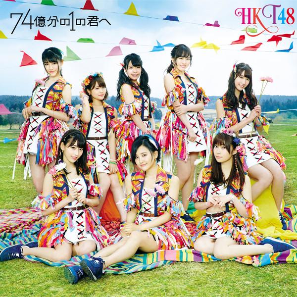[Single] HKT48 – 74億分の1の君へ (2016.04.13/MP3/RAR)