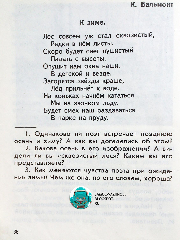 Бальмонт К зиме учебник читать онлайн