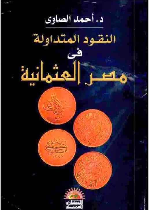 النقود المتداولة في مصر العثمانية - أحمد السيد الصاوي pdf
