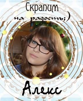 Скрапим  на радость)