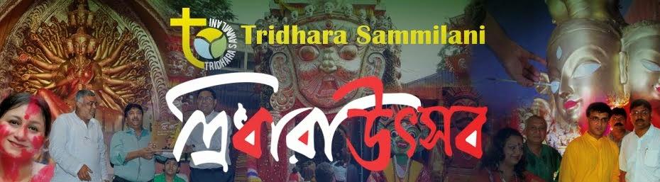 Tridhara Sammilani