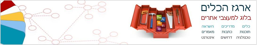 ארגז הכלים - בלוג למעצבי אתרים