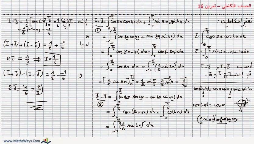 سلسلة حساب التكامل - س16- Calcul d'intégrale