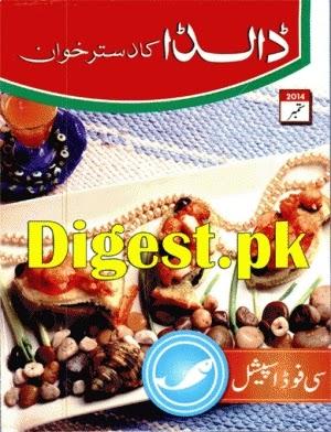 Dalda Ka Dastarkhwan Magazine September 2014