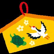 絵馬のイラスト「鶴と亀」