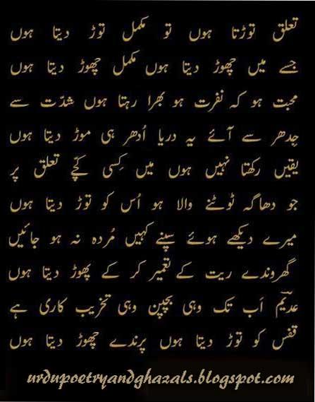 urdu poetry ghazal adeem
