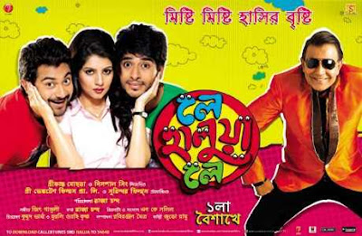 le halua le bangla movie wiki
