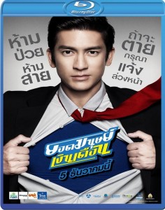 Super+Salaryman+(2012)+BluRay++Hnmovies