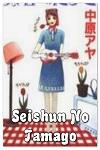 http://shojo-y-josei.blogspot.com.es/2015/03/seishun-no-tamago.html