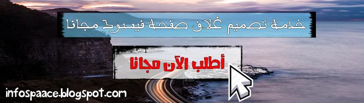 خدمة تصميم غلاف إحترافي لصفحة الفيس بوك مجانا