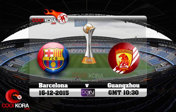 مشاهدة مباراة برشلونة وجوانزو اليوم