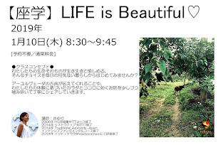 2019年1月10日(木)【座学】LIFE is Beautiful ♡/さゆり先生