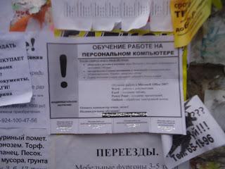 Расклейка объявлений в Хабаровске