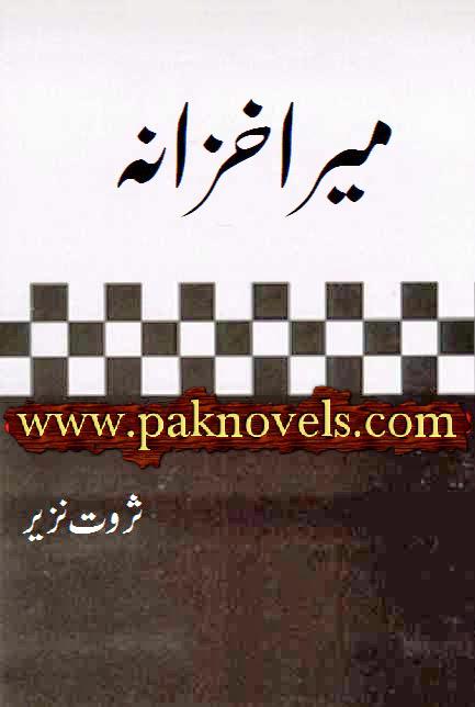 Mera Khazana by Sarwat Nazir