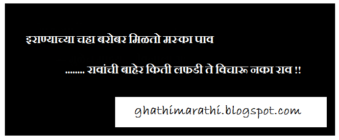 marathi ukhane funny comedy8