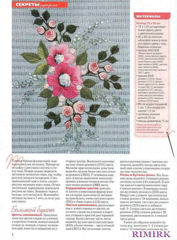 Рисунок для вышивки рококо