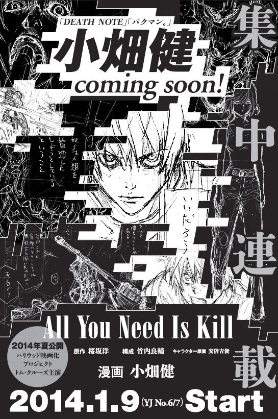 All+you+need+is+kill+poster+2.jpg