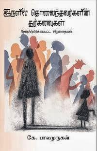கே பாலமுருகனின் 'இருளில் தொலைந்தவர்களின் துர்கனவுகள்'