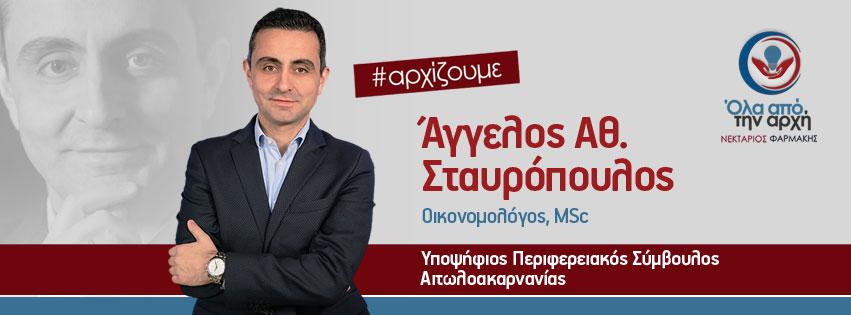 Άγγελος Σταυρόπουλος υποψήφιος με τον Ν. Φαρμάκη