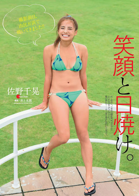 Sano Chiaki 佐野千晃 Weekly Playboy Sept 2015 Pics 2