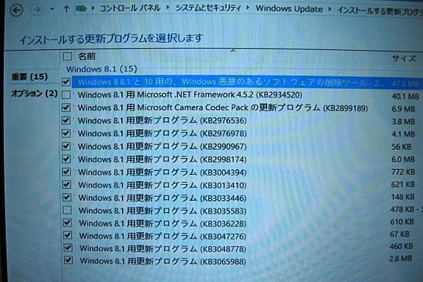 Windowsアプデが終わっていない