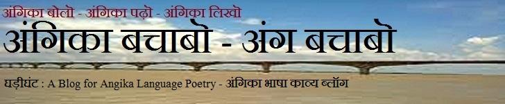 Kundan Amitabh Ki Angika Kavitayen - कुंदन अमिताभ की अंगिका कवितायें