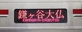 新京成電鉄 鎌ヶ谷大仏行き 8900形側面