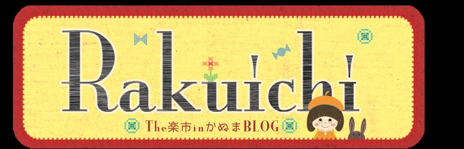 the楽市inかぬま