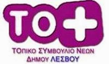 Τοπικό Συμβούλιο νέων Δήμου Λέσβου