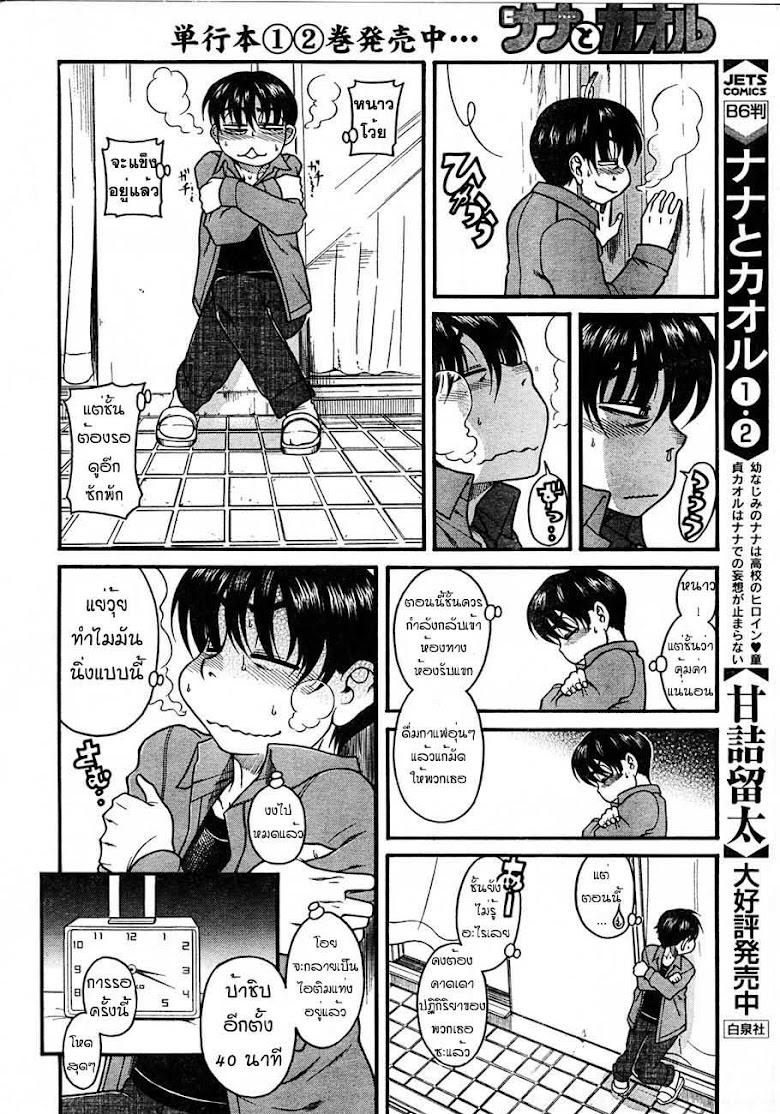 Nana to Kaoru 21 - หน้า 14