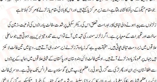 Essay on earthquake in pakistan