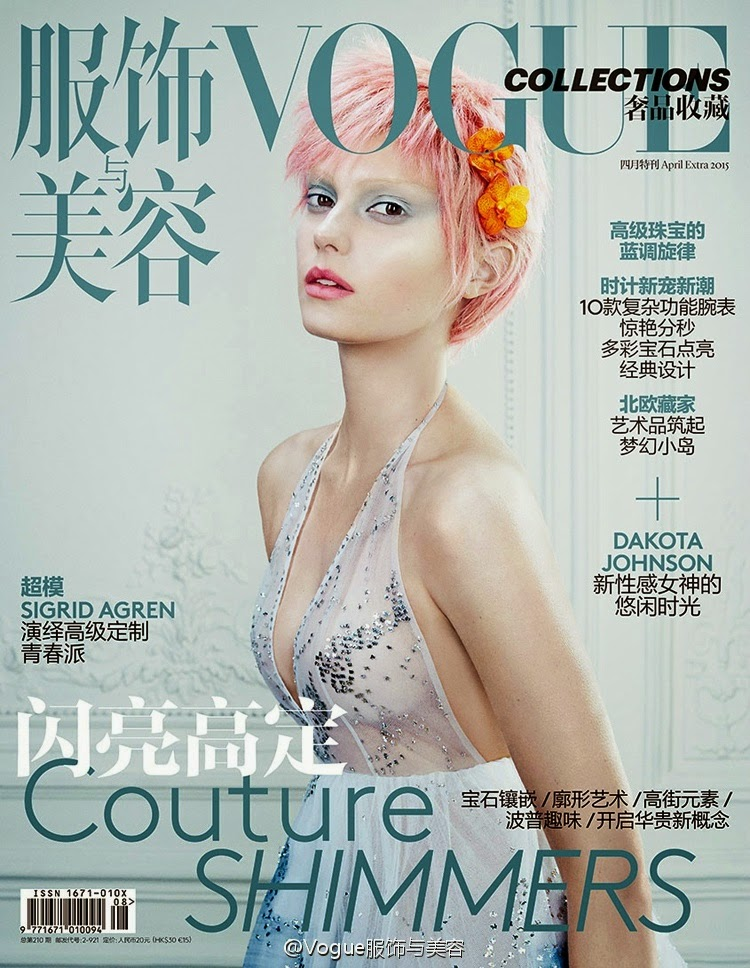 Fashion Model @ Sigrid Agren - Vogue China Collections, April 2015