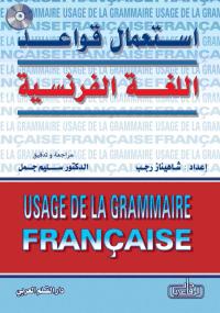 استعمال قواعد اللغة الفرنسية - كتابي أنيسي