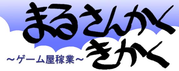 まるさんかくきかく<br>〜ゲーム屋稼業〜