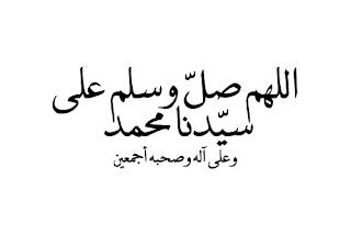 صور بوست - مكتوب عليها اللهم صل وسلم على سيدنا محمد