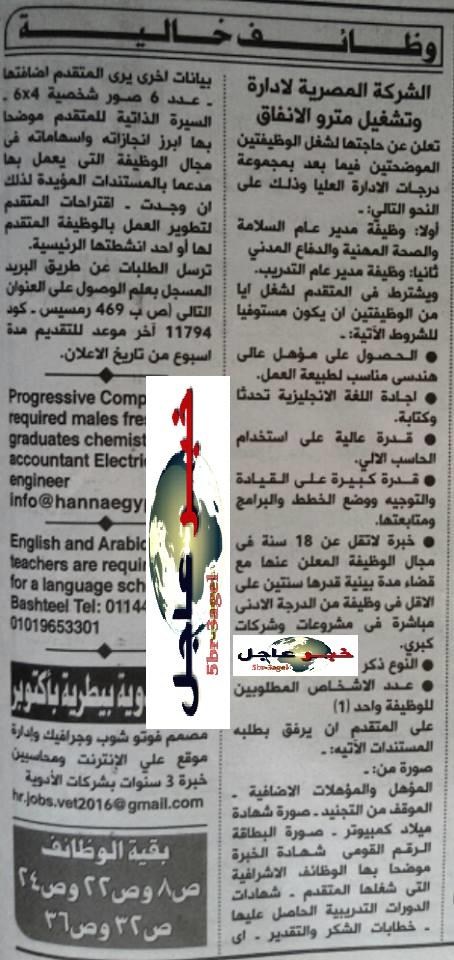 وظائف الشركة المصرية لادارة وتشغيل مترو الانفاق والتقديم لمدة اسبوع منشور بالاهرام اليوم