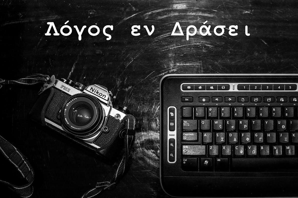 Λόγος_εν_Δράσει
