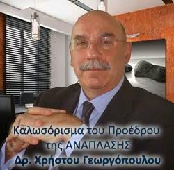 Ο Κος Πρόεδρος της Ανάπλασης και Διευθύνων σύμβουλος του Ερρίκος Ντινάν