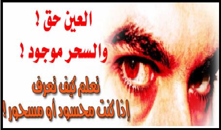 اعراض الحسد وكيف تحصنى نفسك منة