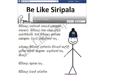 Be Like Siripala & Be Like Siriyawathi Facebook Page in Sri Lanka