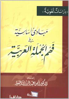 مبادئ أساسية في فهم الجملة العربية - أيمن عبد الرزاق الشوا